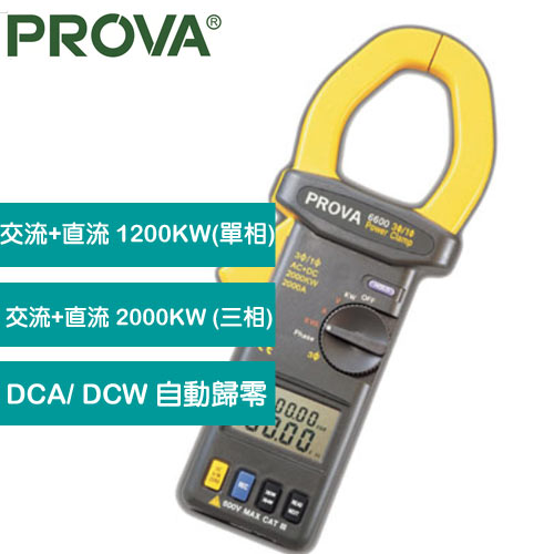 PROVA 三相鉤式電力計 PROVA 6600