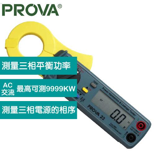 PROVA 電力諧波及漏電鉤錶 PROVA 23 (90A)