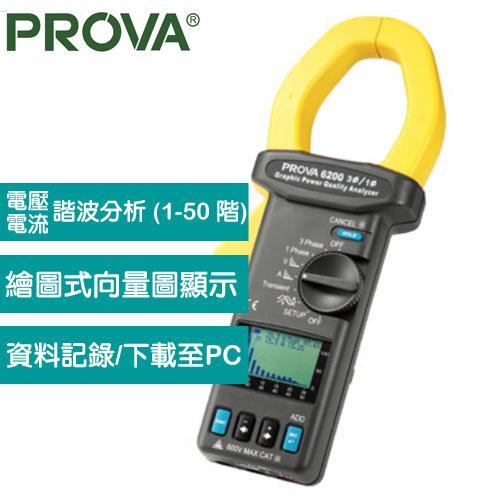 PROVA 繪圖式電力及諧波分析儀 PROVA 6200