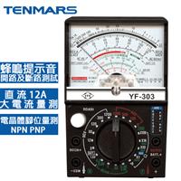 Tenmars泰瑪斯 指針式三用錶 YF-303