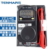 TENMARS泰瑪斯 自動換檔3 3/4數位三用電錶 YF-220A
