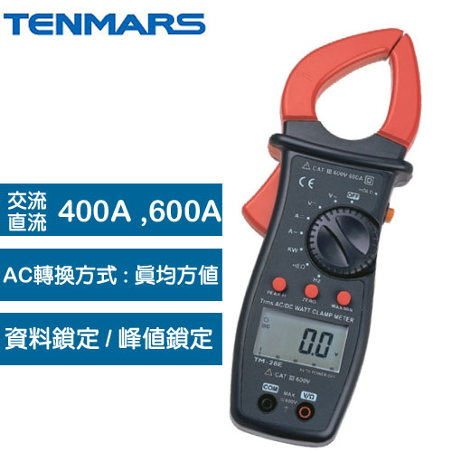 TENMARS泰瑪斯 真均方根值AC/DC瓦特鉤錶 TM-28E