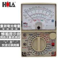 HILA海碁 指針型三用電錶 HA-303