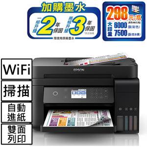 EPSON L6170 雙網三合一 高速 連續供墨複合機