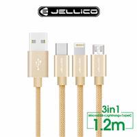【JELLICO】JEC-GS13-GD 1.2M 金 優雅系列 3合1 Mirco-USB/Lightning/Type-C 充電線
