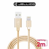 【JELLICO】JEC-GS20-GDL 2M 金 速騰系列 Lightning 長距離使用傳輸線