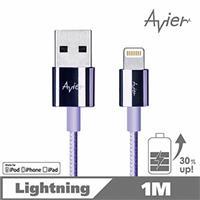 Avier Line Pro Lightning AU8510-PUPL 靛紫藍 極速鋅合金編織傳輸充電線100cm