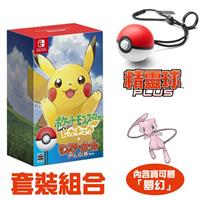 【預購】任天堂 Switch 精靈寶可夢 Lets Go!皮卡丘+精靈球Plus 套裝組