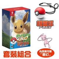 【預購】任天堂 Switch 精靈寶可夢 Lets Go!伊布+精靈球Plus 套裝組