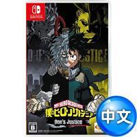 【預購】任天堂Switch《我的英雄學院 唯我正義》中文版