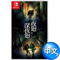 【預購】任天堂Switch《夜迴&深夜迴 for Nintendo Switch》中文版