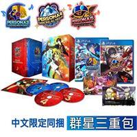 【預購】PS4遊戲《女神異聞錄 熱舞 群星三重包》中文同捆限定版