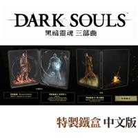 【預購】PS4遊戲《黑暗靈魂 三部曲(1+2+3經典合輯) 》鐵盒中文版