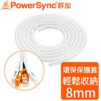 PowerSync群加 纏繞管電線理線器保護套 白色 8mm*2M ACLWAGW2A9