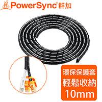 PowerSync群加 纏繞管電線理線器保護套 黑色 10mm*2M ACLWAGW2F0