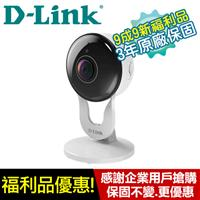【9成9新】D-LINK DCS-8300LH Full HD超廣角 攝影機