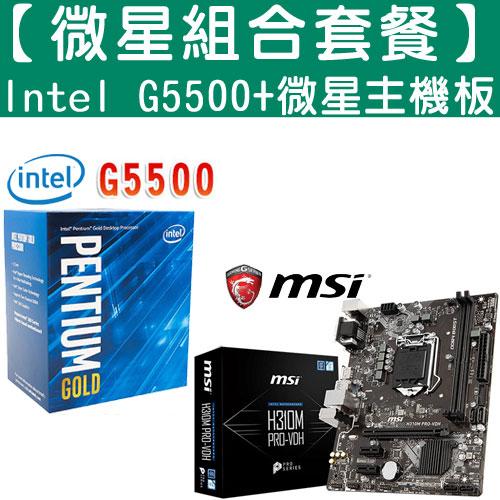 【微星組合套餐】Intel Pentium G5500+H310M PRO