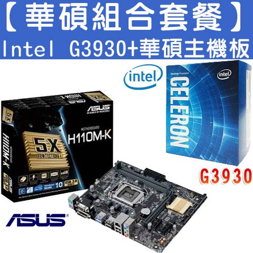 【華碩組合套餐】Intel Celeron G3930+H110M-K