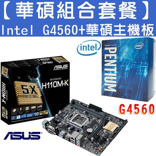 【華碩組合套餐】Intel Pentium G4560+H110M-K