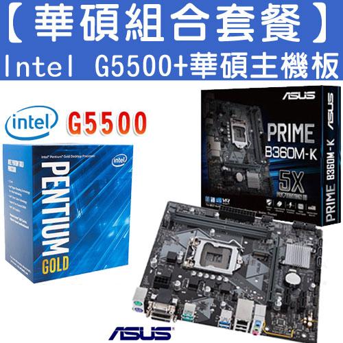 【華碩組合套餐】Intel Pentium G5500+B360M-K
