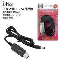 i-MAX USB 5V轉直流 7.5V升壓線 USB-DC7.5