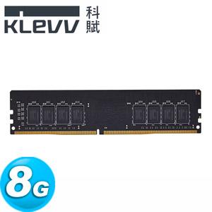 KLEVV 科賦 DDR4 2666 8G 桌上型記憶體