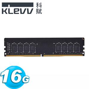 KLEVV 科賦 DDR4 2666 16G 桌上型記憶體