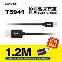 廣寰 TYPE-C QC2.0快速充電線1.2M(黑)贈Type-C轉接頭
