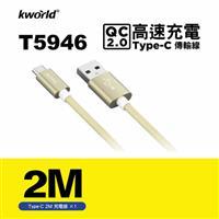 廣寰Type-C QC2.0 高速充電線2M (金)
