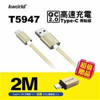 廣寰Type-C QC2.0 高速充電線2M (金)贈OTG轉接頭