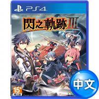 【預購】PS4遊戲《英雄傳說 閃之軌跡Ⅲ》中文版