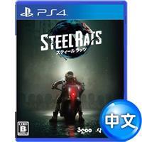 【預購】PS4遊戲《鋼鐵鼠 STEEL RATS》中文版