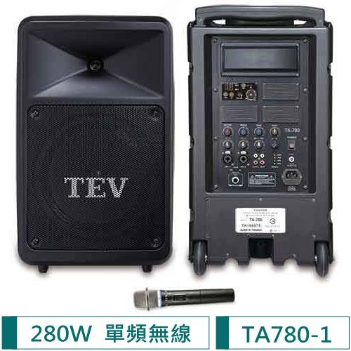 TEV 單頻無線擴音機 TA780-1(280W)