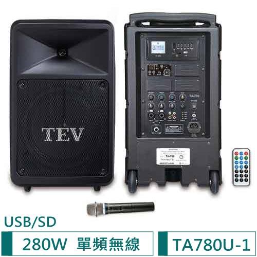 TEV USB/SD單頻無線擴音機 TA780U-1(280W)