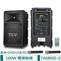 TEV 藍芽/DVD/USB/SD雙頻無線擴音機 TA680iD-2(160W)