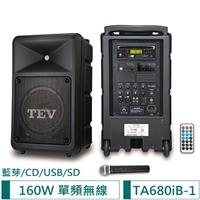 TEV 藍芽/CD/USB/SD單頻無線擴音機 TA680iB-1(160W)