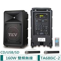 TEV CD/USB/SD雙頻無線擴音機 TA680iC-2(160W)