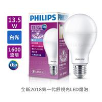 PHILIPS飛利浦 13.5W LED廣角燈泡 白光 單入組