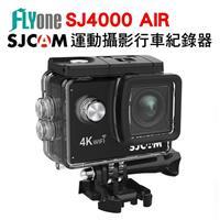 FLYone SJCAM SJ4000 AIR 4K WIFI防水型 運動攝影/行車記錄器(黑色)