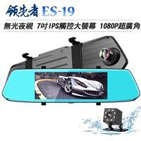 領先者 ES-19 無光夜視 7吋IPS觸控大螢幕 1080P超廣角前後雙鏡行車記錄器
