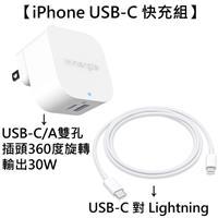 【iPhone USB-C快充組】30W 雙孔 充電器+充電線