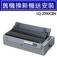 【舊換新】LQ-2090CIIN EPSON  點陣印表機