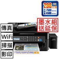 【快閃】L565 WIFI傳真七合1連續供墨印表機+墨水1組