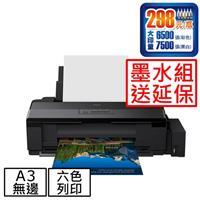 【主機加墨水2組】L1800 A3六色連續供墨印表機(送延保