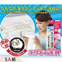 【超值5入組】AIMEDIA艾美迪雅 領口袖口衣物去汙劑70g (日本洗衣業界者
