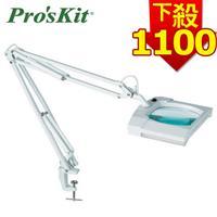 ProsKit 寶工 MA-1503A  PL燈廣角型夾式放大鏡檯燈
