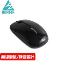 WiNTEK文鎧 1800 時尚超無線靜音滑鼠 2.4G  黑