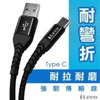 iLeco Type C 耐彎折強韌傳輸線1.5m 黑