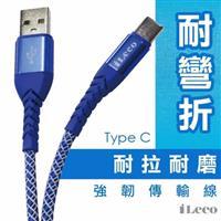 iLeco Type C 耐彎折強韌傳輸線1.5m 藍