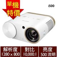 【單機下殺】BenQ i500 LED 智慧投影機